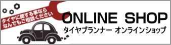 千葉県市原市タイヤプランナー オンラインショップ