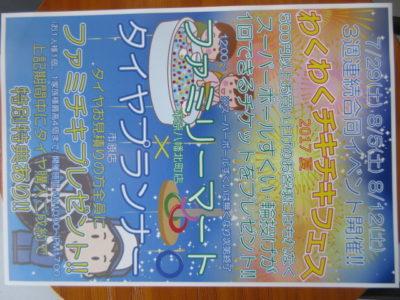 7/29、8/5、8/12 オープン2周年記念 3週連続土曜日限定イベント開催!